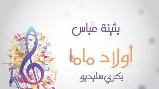 زنق سوداني    أولاد ماما 2018