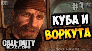 Прохождение игры Call of Duty: Black Ops ► Серия #1 [Куба и Воркута] Геймплей CoD: Black Ops
