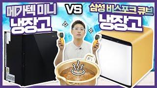 삼성 비스포크 큐브 냉장고 vs 메가텍 미니 냉장고 ❄…