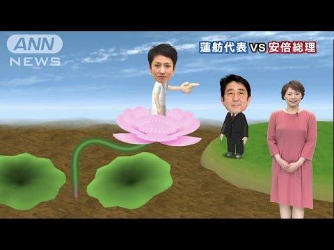 蓮舫代表VS安倍総理 「築地市場」の問題もテーマに(16/09/28)