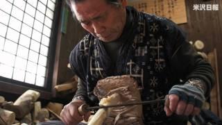 【米沢の伝統工芸】笹野一刀彫