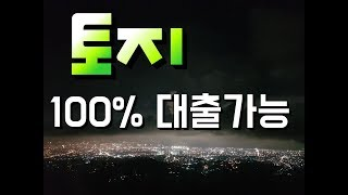 [김공인 TV]토지투자~100%대출이 가능하다
