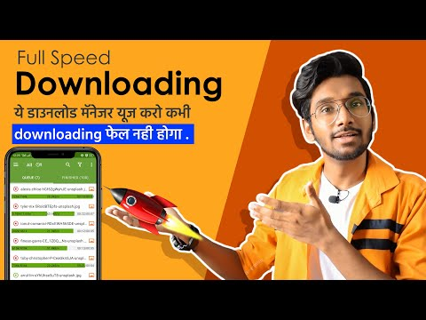 Best Download Manager for Android | Advanced Download Manager | ADM | in Hindi