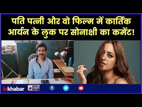 Sonakshi Sinha comments on Kartik Aaryan's look in Pati Patni Aur Woh as Chintu Tyagi | Misha Bajwa