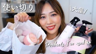大量!使い切りコスメ,スキンケアなど✨断捨離コスメあり🙇♀️リピあり?/Products I've Used Up!/yurika