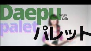 どもー! ダエプです! 毎週金曜19時更新! Daepu[ダエプ]チャンネル レ...