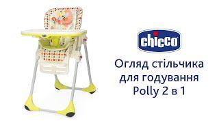 Стульчик для кормления Polly 2 в 1(Стульчик для кормления Polly 2 в 1 адаптируется под индивидуальные потребности ребенка с 6 месяцев до 3 лет...., 2015-09-29T10:22:17.000Z)