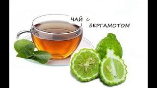 Чай с бергамотом. История и легенды.