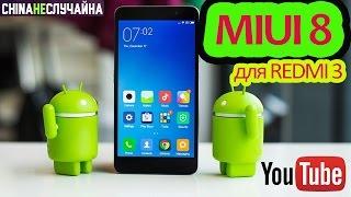 MIUI 8 для смартфона Xiaomi Redmi 3 с хорошим русским языком(MIUI 8 для смартфона Xiaomi Redmi 3. В этом Видео я покажу вам как можно очень просто за пять минут перепрошить ваш..., 2016-08-27T13:00:44.000Z)