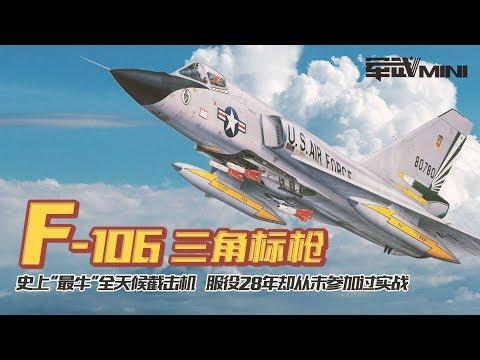 【军武MINI】 F-106 三角标枪