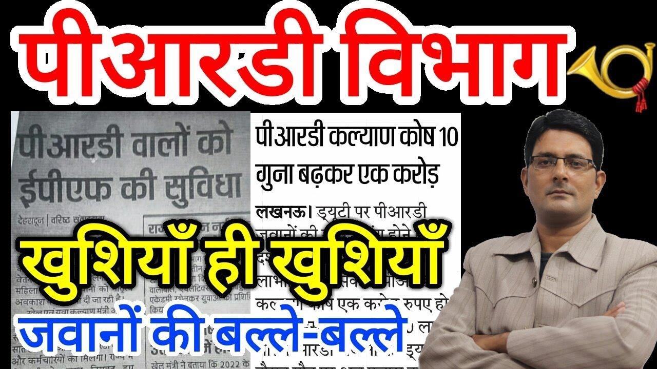 पीआरडी जवानों को खुशखबरी | UP/UK PRD News | Uttar Pradesh PRD | Uttarakhand PRD Salary Today Update