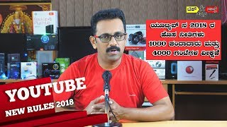 youtube new rules in 2018 I I Tech And Tips Kannada