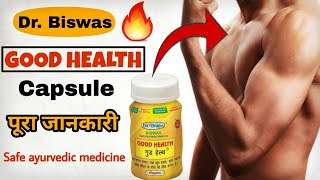 GOOD HEALTH CAPSULE | MIRACLE FOR WEIGHT GAIN | BISWAS GOOD HEALTH CAPSULE | GOOD HEALTH 🔥