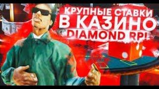 ИГРАЮ В КАЗИНО НА КРУПНЫЕ СТАВКИ!   DIAMOD RP TRILLIANT