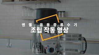 [엔젤음용증류수기] 조…