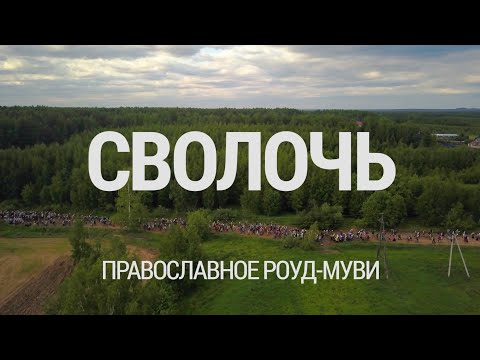 Сволочь. Православное роуд-муви