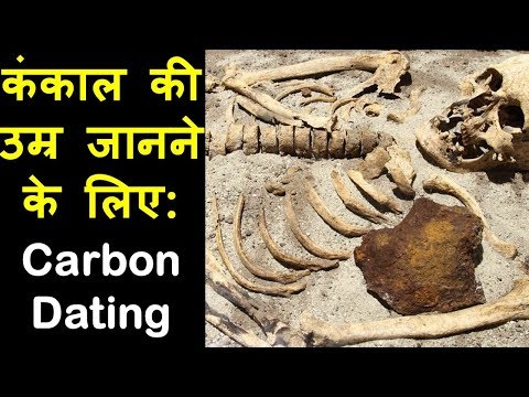 How To Determine The Age Of Fossils: Carbon Dating | Hindi | Priyank Singhvi
