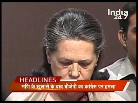 Headlines @ 7 pm : Rahul Gandhi allegation on Naga accord