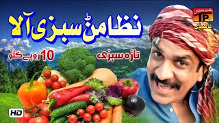 Nizamanr Sabzi Aala | Akram Nizami | TP Comedy