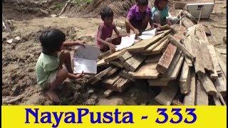 NayaPusta - 333