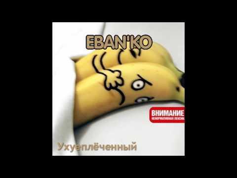 Ебанько/Нэнси - В гостях у Зины/Девчоночка (Instrumental/Минус/Nightcored)