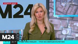 В столице подтверждено еще 9 случаев заражения коронавирусом - Москва 24