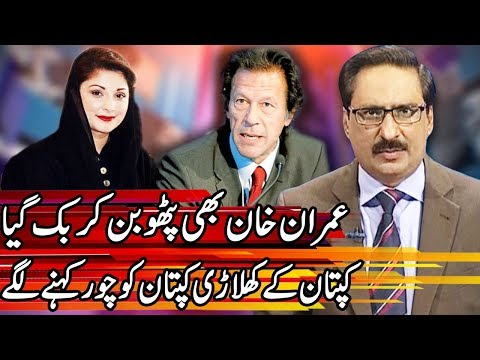 Kal Tak With Javed Chaudhry - 1 May 2018 - Express News