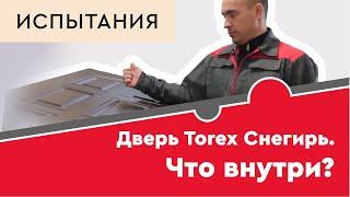 видео Металлические входные двери Torex