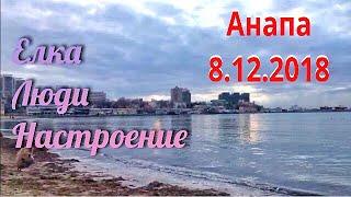 Анапа. Новогоднее настроение 8 декабря. Курортная часть готова а ваши города?