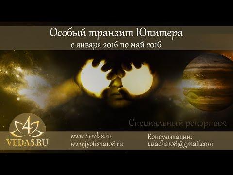 032.  Транзит Юпитера c января 2016 по май 2016 (+eng subtitles)