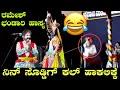 ರಮೇಶ್ ಭಂಡಾರಿ ಹಾಸ್ಯ 😂 ಮಿತ್ರನಿಗಾಗಿ ಹುಡುಗಿಯನ್ನು ಮಾತಾಡಿಸಿದಾಗ.. Yakshagana Hasya - Ramesh Bhandary Comedy