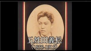 神奈川県立歴史博物館で開催される特別展「没後100年 五姓田義松 -最後...