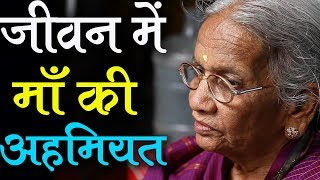Heart Touching Emotional Story Video Make You Cry || Maa Ki Inspirational Life Changing Videos