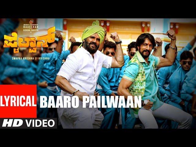 Baaro Pailwaan - Lyrical | Pailwaan Kannada | Kichcha Sudeepa | Suniel Shetty | Krishna |Arjun Janya