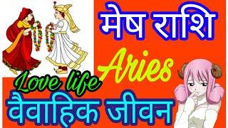 All about ARIES / मेष राशि ॥ वैवाहिक जीवन / vevahik jeevan / love life