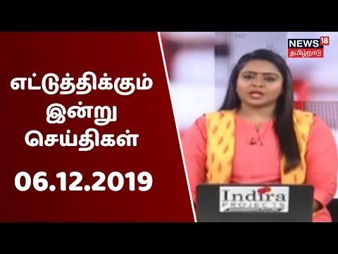 எட்டுத்திக்கும் இன்று செய்திகள் | Today's Top News Bullet-In News | news18 Tamilnadu | 06.12.2019