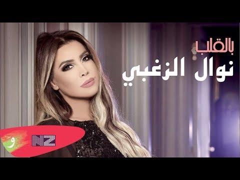 Nawal El Zoghbi - Bel Aleb | نوال الزغبي - بالقلب