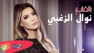 Nawal El Zoghbi - Bel Aleb | نوال الزغبي - بالقلب (Official Lyric Video)