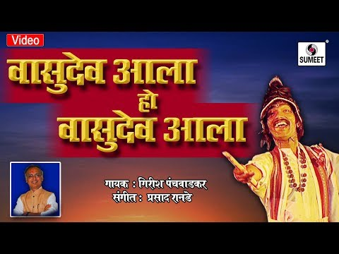 Vasudev Aala Ho Vasudev Aala - Pahatechi Bhaktigeet - Video Song - Sumeet Music India