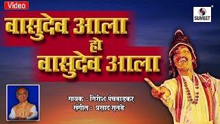 Vasudev Aala Ho Vasudev Aala - Pahatechi Bhaktigeet - Video Song - Sumeet Music India