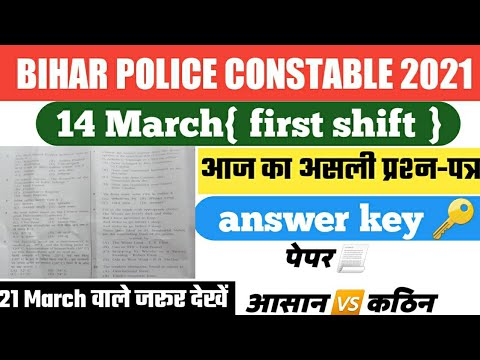 Bihar Police Constable 14 March First Shift Question 100 Question  answer Key