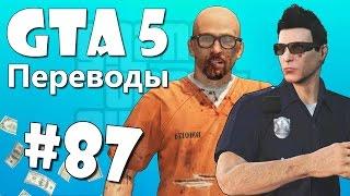 GTA 5 Online Смешные моменты (перевод) #87 - Копы под прикрытием и Побег из тюрьмы
