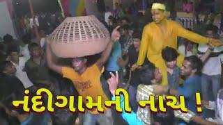 Dhodiya |Nandigamni Naach-  નંદીગામની નાચ ||  Dhodia Comedy || Dhodia song || Dhodia dance