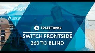 Как делать Switch Fronside 360 To Blind на вейкборде. Видео урок.