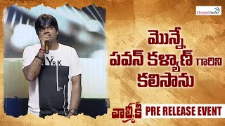 Harish Shankar Powerful Speech | Valmiki Pre Release Event | Shreyas Media |