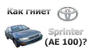 [S.A.A.G] Обзор машины на ремонт. (Toyota Sprinter AE 100)