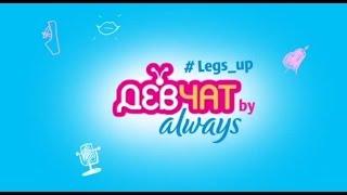 Always #Legs_up(Первый музыкальный клип Девчат Always #Legs_up Сайт Девчат: http://www.devchat.ru/ Группа Девчат во ВКонтакте: http://vk.com/devchatru..., 2014-11-12T17:59:42.000Z)
