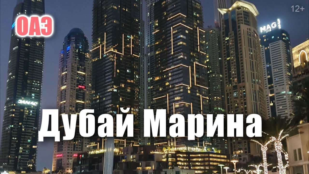 квартиры в районе дубай марина