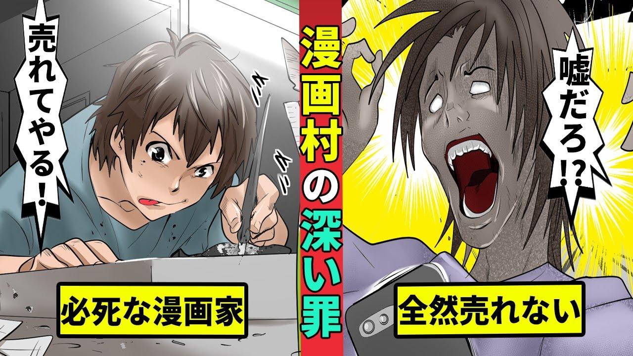 【漫画村】マンガはタダが当たり前か?無意識の窃盗で連載中止に……
