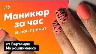 А вам слабо? Аппаратный маникюр за час! Модный дизайн ногтей 2019. Вартануш Мирошниченко.